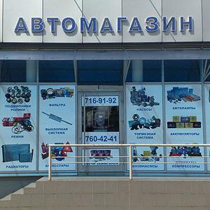 Автомагазины Менделеевска