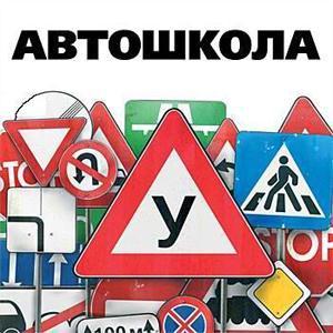 Автошколы Менделеевска