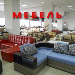 Магазины мебели Менделеевска