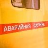 Аварийные службы в Менделеевске