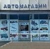 Автомагазины в Менделеевске