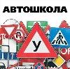 Автошколы в Менделеевске