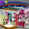 Детские магазины в Менделеевске
