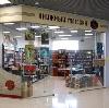 Книжные магазины в Менделеевске