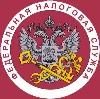 Налоговые инспекции, службы в Менделеевске