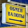 Обмен валют в Менделеевске