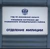 Отделения полиции в Менделеевске