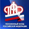 Пенсионные фонды в Менделеевске