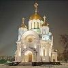Религиозные учреждения в Менделеевске