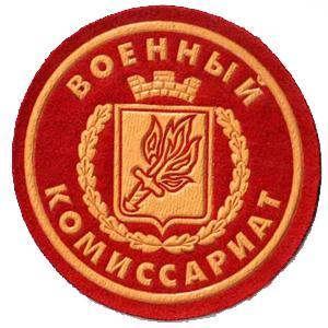 Военкоматы, комиссариаты Менделеевска